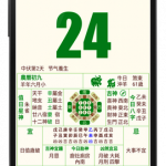 Chinese Almanac Calendar v4.6.1 [Paid] APK Free Download