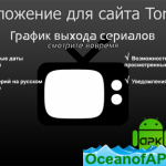 Toramp Client – TV Shows v1.4.3.5 [AdFree] Ru APK Free Download