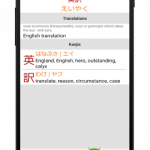 Yomiwa – Japanese Dictionary and OCR v3.6.1 [Premium] APK Free Download