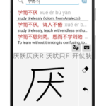 HanYou – Chinese Dictionary and OCR v2.2 [Premium] APK Free Download