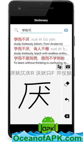 HanYou - Chinese Dictionary and OCR v2 2 [Premium] APK Free