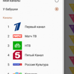TVGuide TV Guide Ru v3.0.4 [Premium] Ru APK Free Download