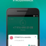 Kaspersky Who Calls: Caller ID (Unreleased) v1.5.5.31 [Mod] APK Free Download