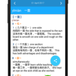 Hanping Chinese Dictionary Pro 汉英词典 v6 11 3 [Patched