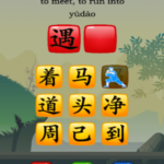 Learn Mandarin – HSK 3 Hero v2.3 [Paid] APK Free Download