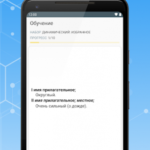 Explanatory Dictionary of Russian language v3.0.3.7 [Pro] APK Free Download