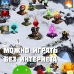 Ancient Planet Tower Defense v1.1.81 (Mod Money) APK Free Download