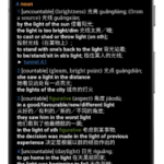 Oxford Chinese Dictionary v11.4.602 [Premium][Modded][SAP] APK Free Download