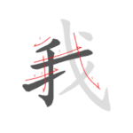 How to write Chinese Word v2.3 (Pro) APK Free Download