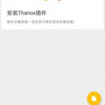 Thanox Pro v1.2.8-row [Paid][Patched] APK Free Download