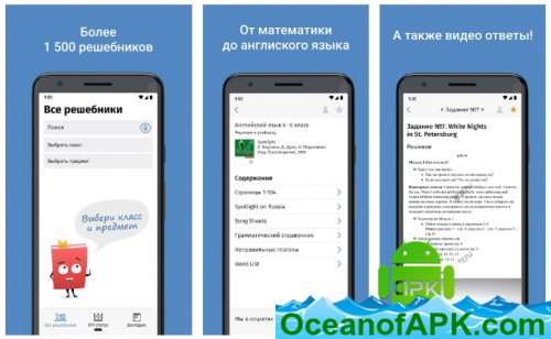 GDZ-my-resolver-v1.4.5-Subscribed-APK-Free-Download-1-OceanofAPK.com_.png