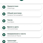 Learn Russian – Listening And Speaking v5.0.2 [Unlocked] APK Free Download