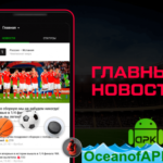 Sports.ru – Football Live scores, news and results v6.2.0 [AdFree] APK Free Download